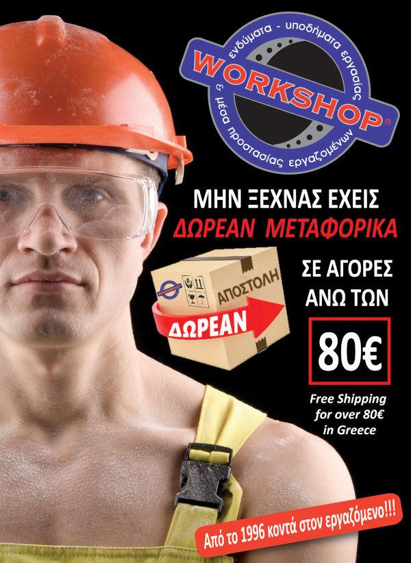 WORKSHOP-ΔΩΡΕΑΝ-ΜΕΤΑΦΟΡΙΚΑ